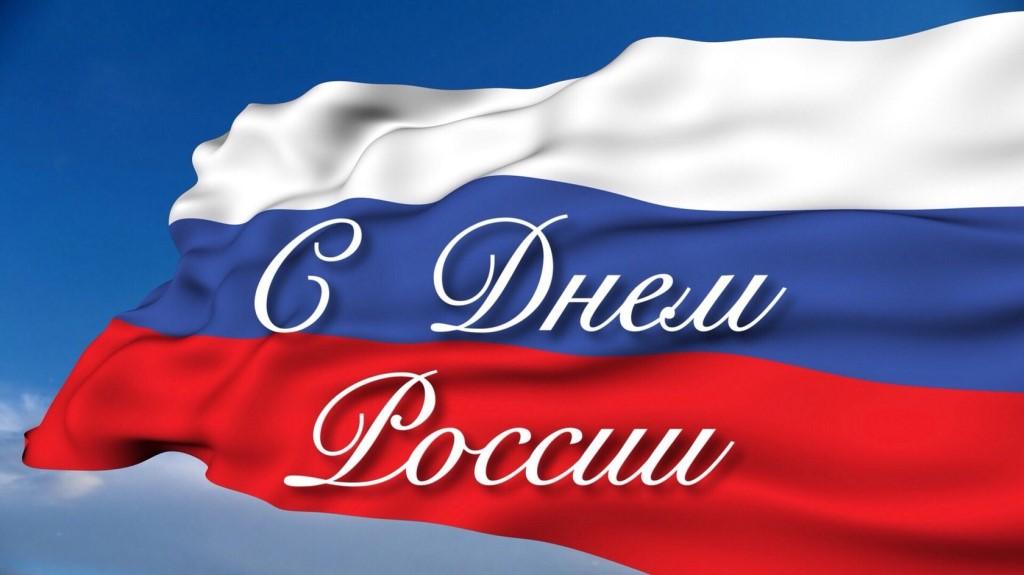 Поздравление главы Волгодонского района С.В. Бурлака с Днем России