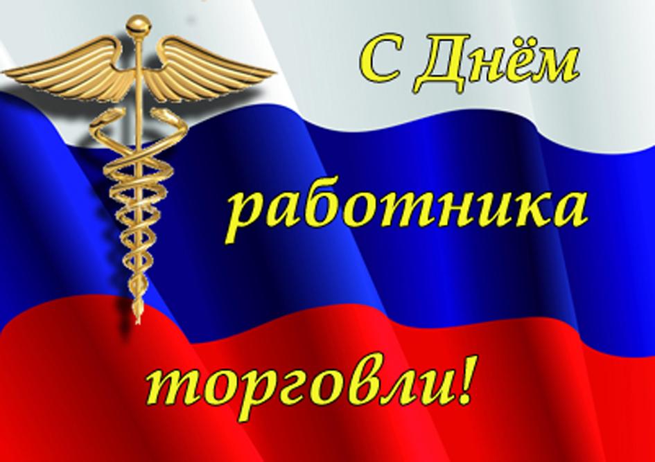 Поздравление Губернатора Ростовской области В.Ю. Голубева с Днем работника торговли