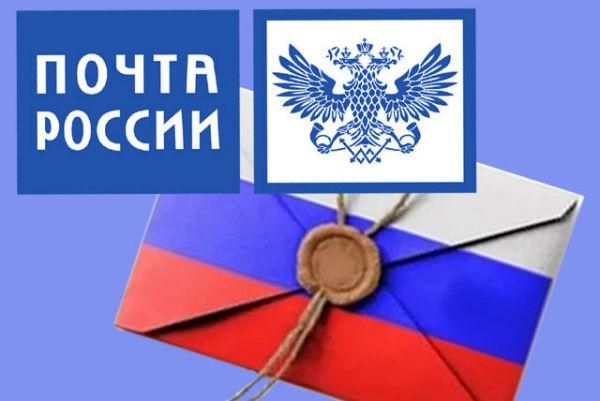 Поздравление главы Волгодонского района С.В. Бурлака с Днем российской почты