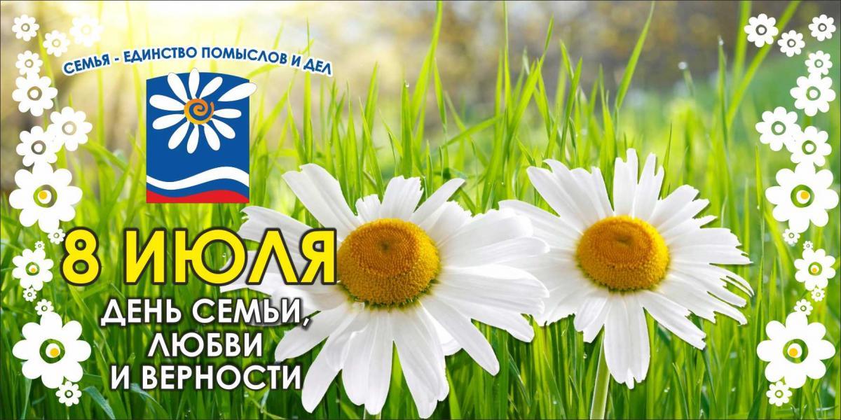 День семьи, любви и верности в Волгодонском районе