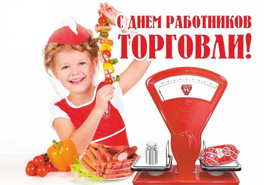 Поздравление главы Волгодонского района С.В. Бурлака с Днем работника торговли