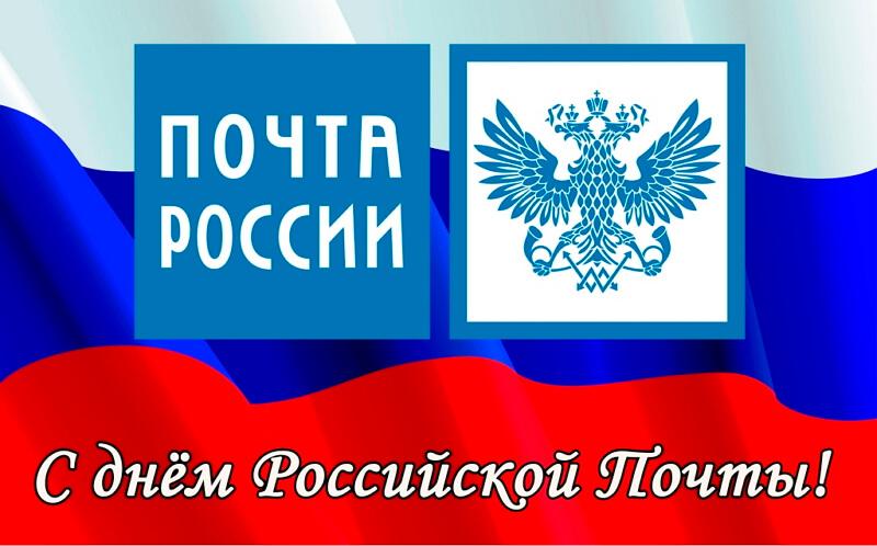 Поздравление Губернатора Ростовской области В.Ю. Голубева с Днем Российской почты