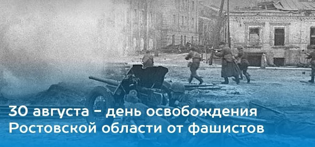 30 августа 1943 года Ростовская область была полностью освобождена от немецко-фашистских захватчиков