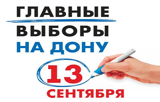 Территориальная избирательная комиссия Волгодонского района