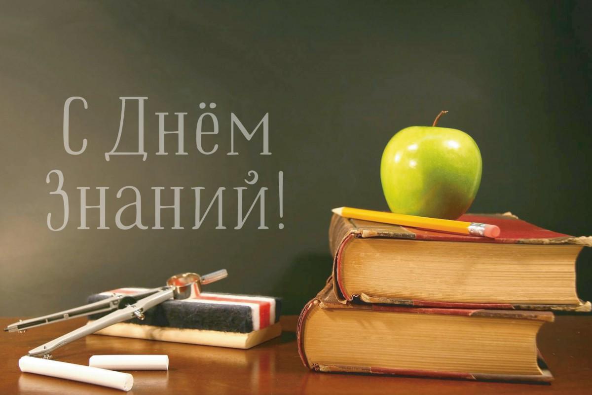 Поздравление главы Волгодонского района С.В. Бурлака с Днем знаний