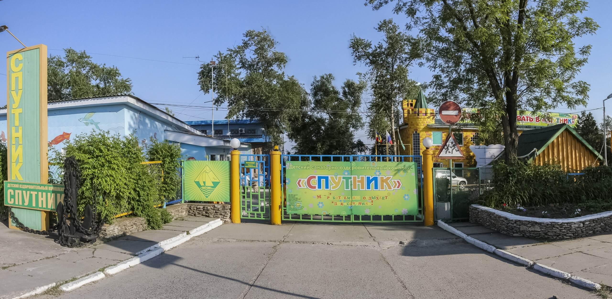 Отдых и оздоровление детей в детском оздоровительном лагере «Спутник» на осенних каникулах