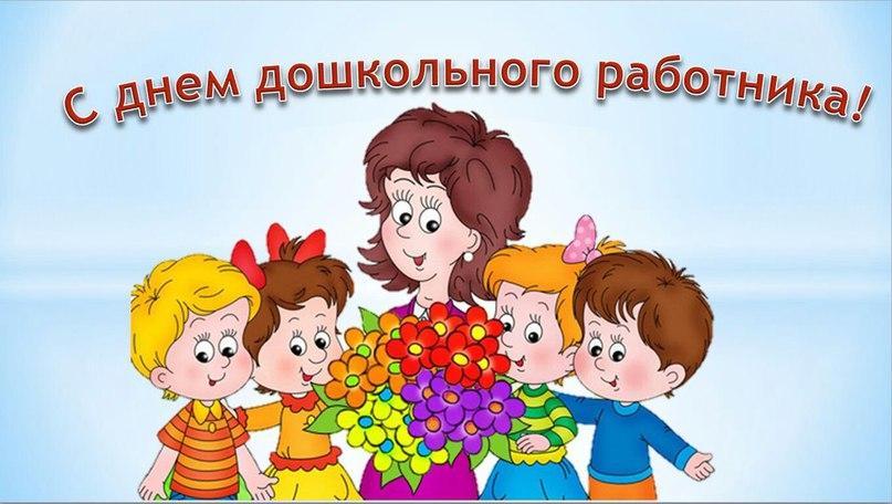 Поздравление главы Волгодонского района С.В. Бурлака с Днем воспитателя
