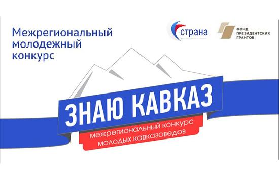 Подведены итоги Первого межрегионального конкурса молодых кавказоведов «Знаю Кавказ»