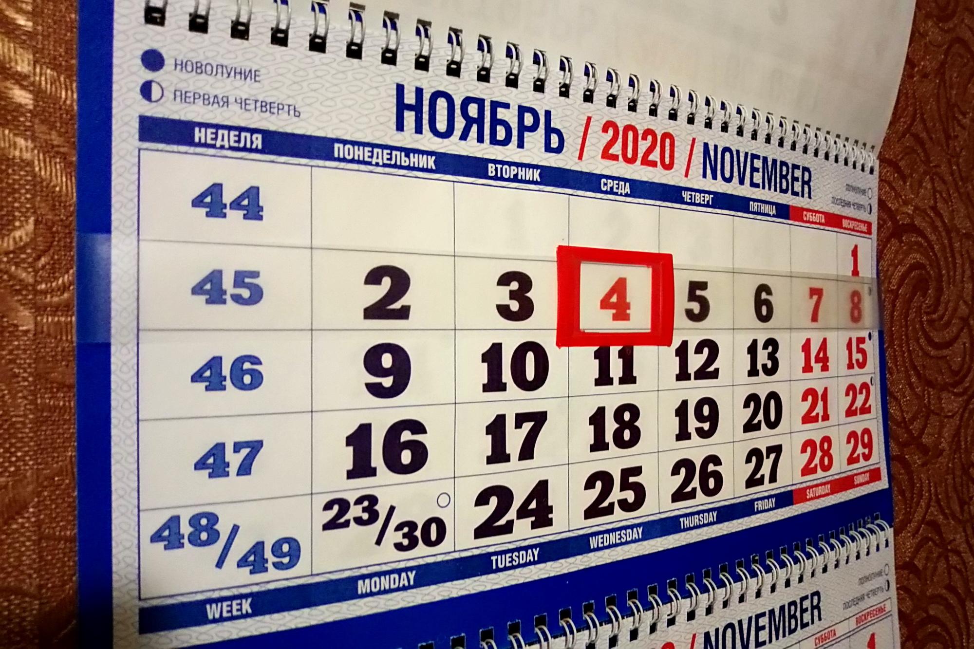 Сокращённая рабочая неделя в ноябре