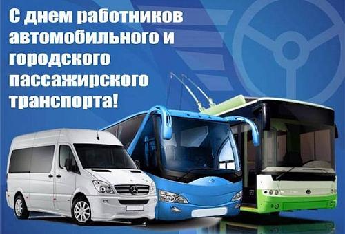Поздравление Губернатора Ростовской области В.Ю. Голубева с Днем работника автомобильного и городского пассажирского транспорта