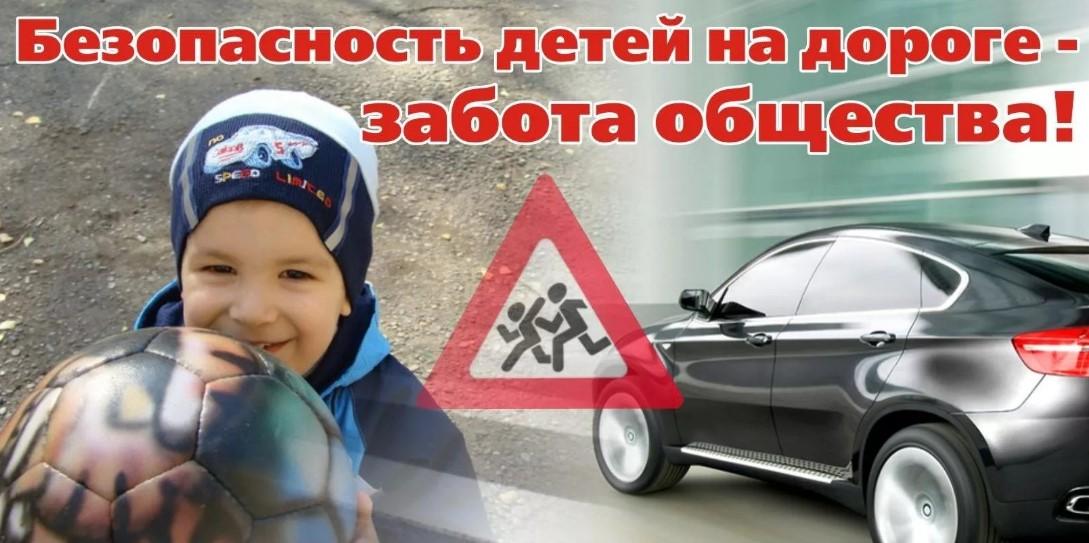 Безопасная дорога — детям