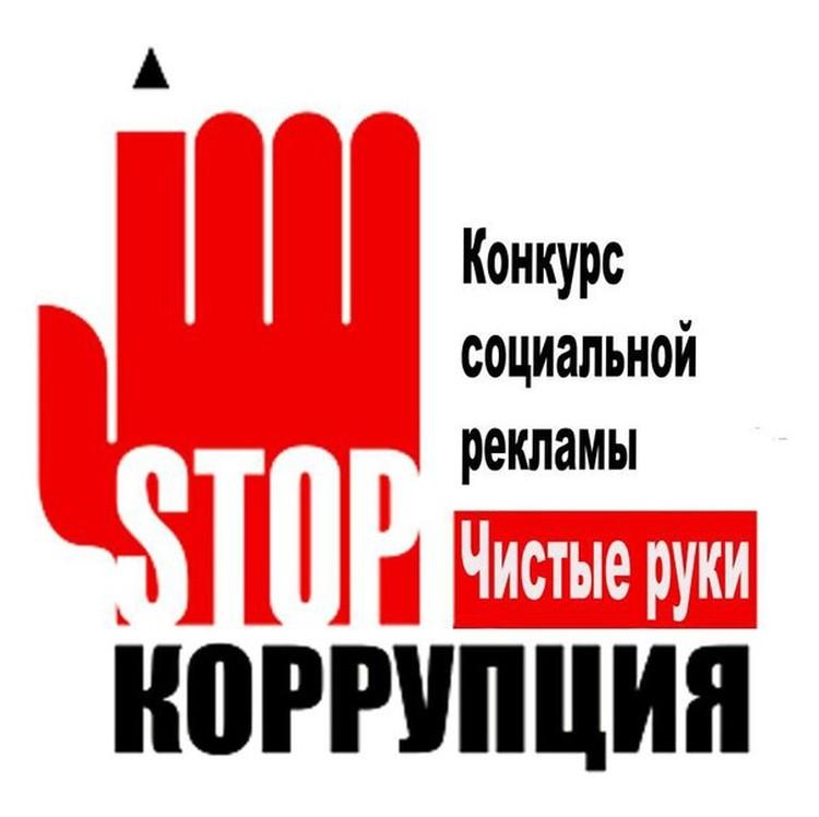 Молодёжь Волгодонского района за «Чистые руки!»
