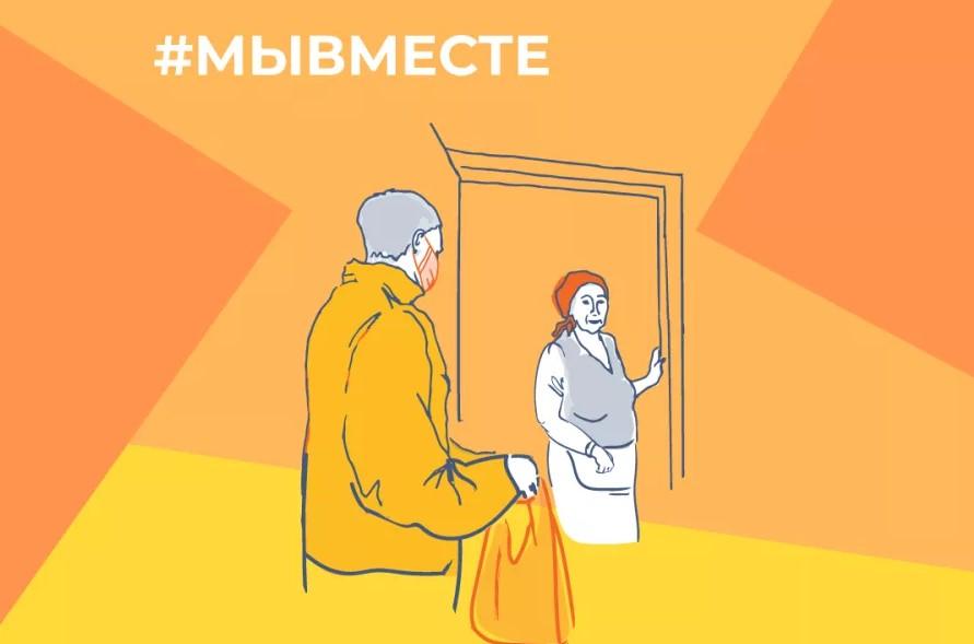 В Волгодонском районе возобновили работу добровольцы акции #МыВместе