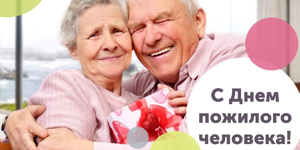 Поздравление директора МБУ ЦСО Волгодонского района с Днём пожилых людей