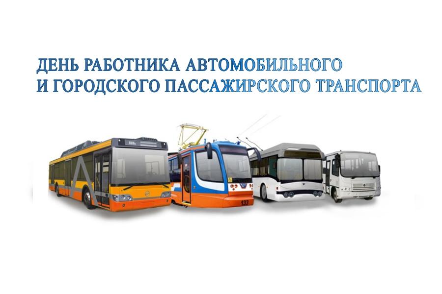 Поздравление главы Волгодонского района С.В. Бурлака с Днем работника автомобильного и городского пассажирского транспорта