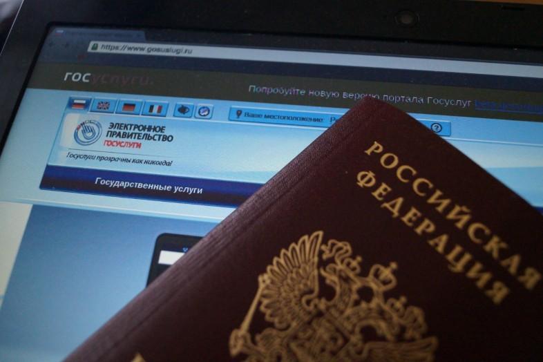 Межмуниципальным управлением МВД России «Волгодонское» предоставляются государственные услуги в электронном виде