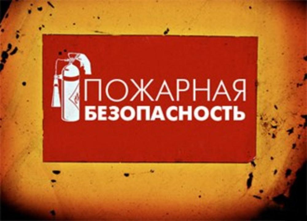 О мерах пожарной безопасности в осенне-зимний период напоминают жителям Волгодонского района