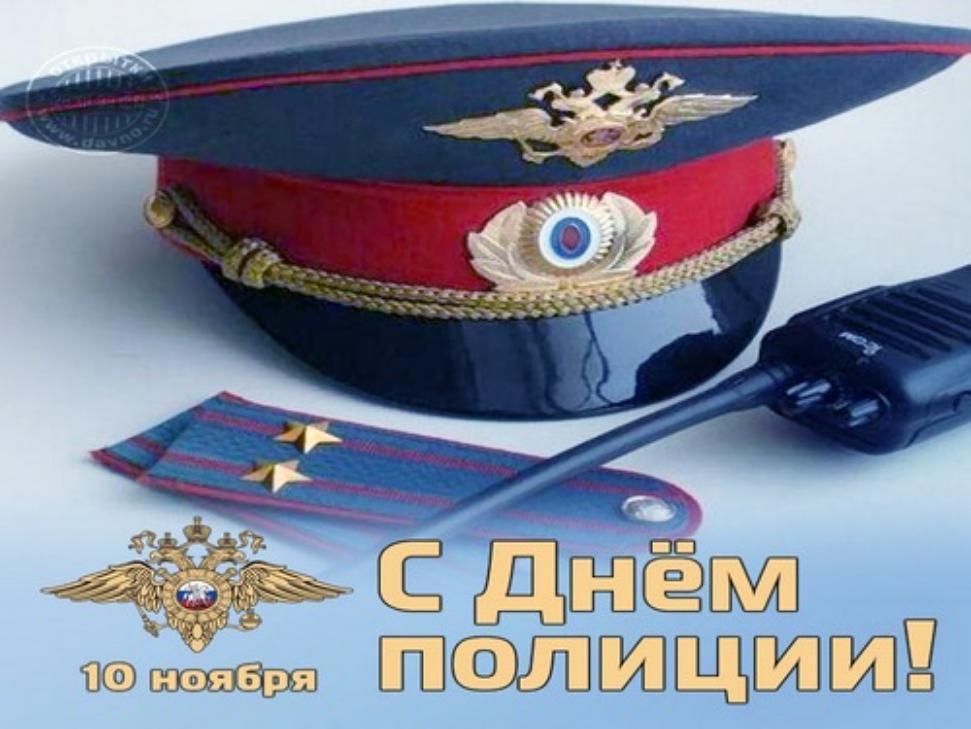 Поздравление главы Волгодонского района С.В. Бурлака с Днем сотрудника органов внутренних дел РФ