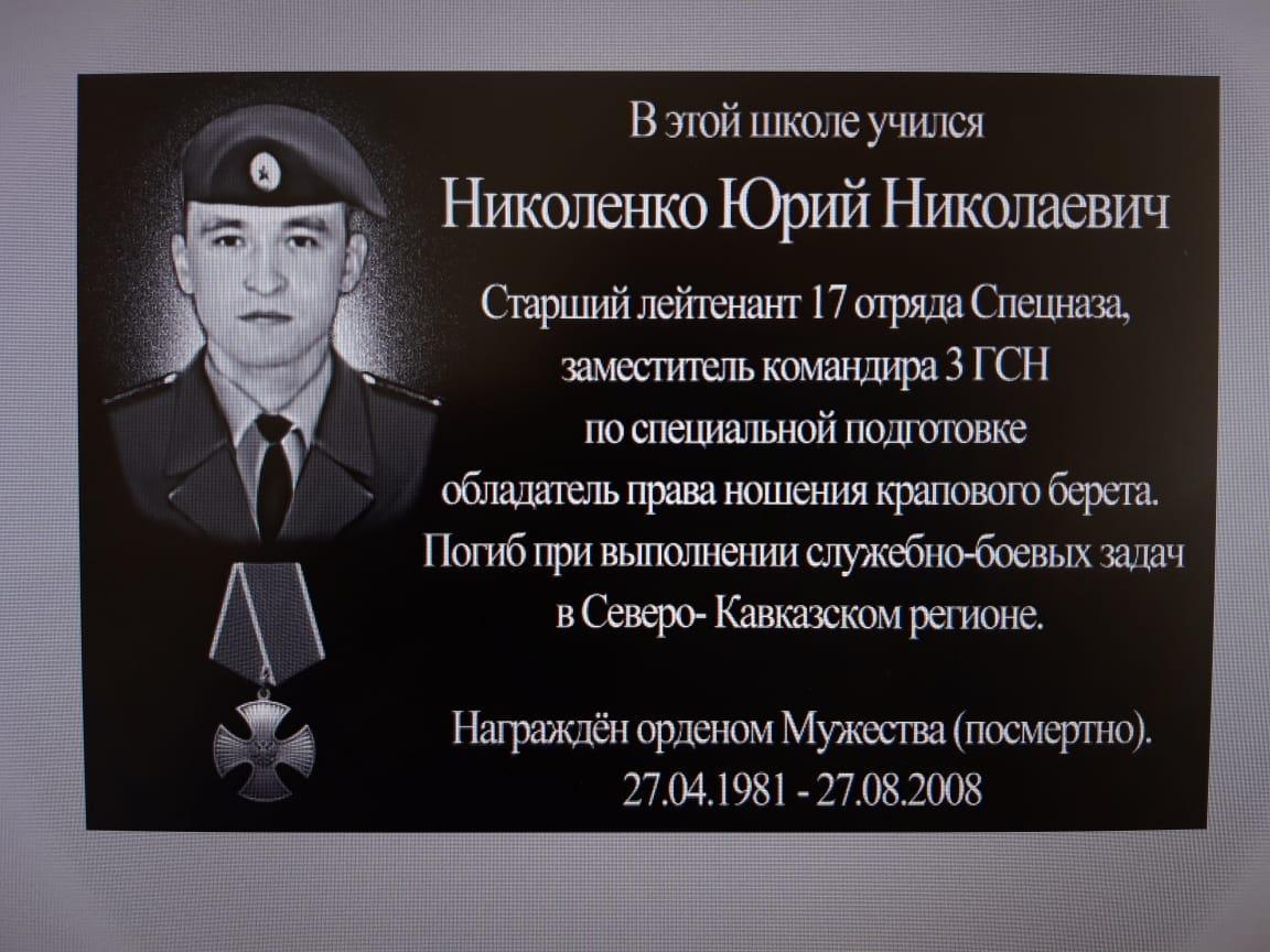 Вечная память герою