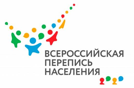 Всероссийская перепись населения (ВПН-2020) — это лучший способ понять кто, где и как живёт в России