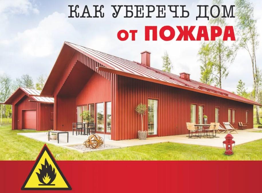 Жителей Волгодонского района призывают соблюдать правила пожарной безопасности