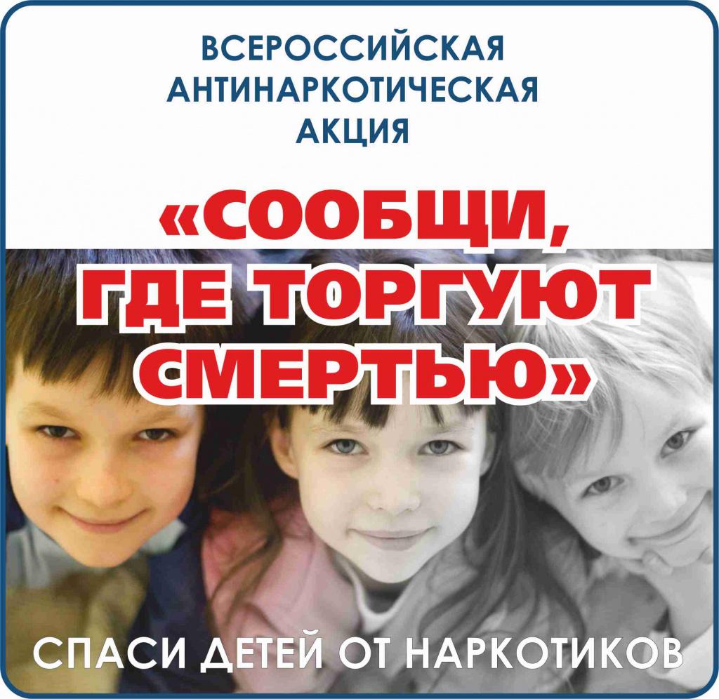 В Волгодонском районе состоялся II этап общероссийской антинаркотической акции «Сообщи, где торгуют смертью!»