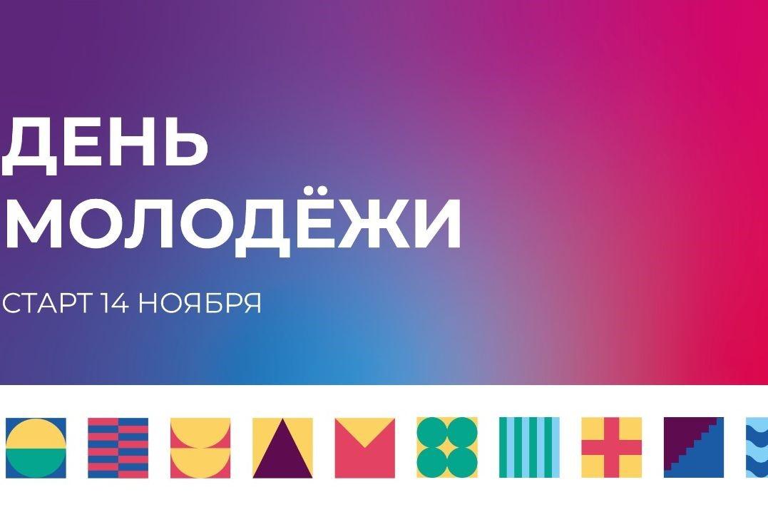 День российской молодежи «#ДонМолодой – регион самореализации» отметят в онлайн-формате