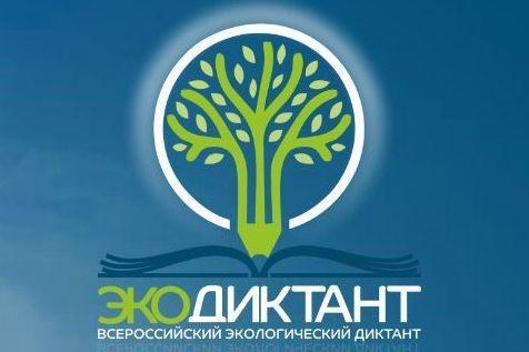 Всероссийский экологический диктант на Дону