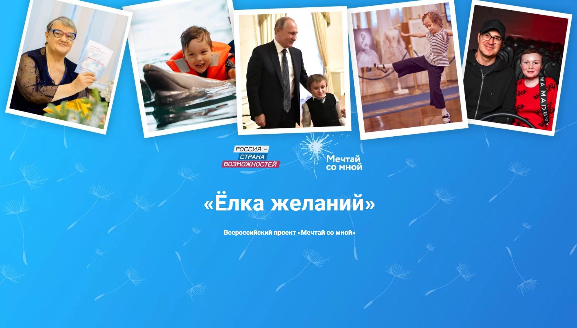 Всероссийский благотворительный проект «Мечтай со мной» вновь запускает ежегодную акцию «Елка желаний»