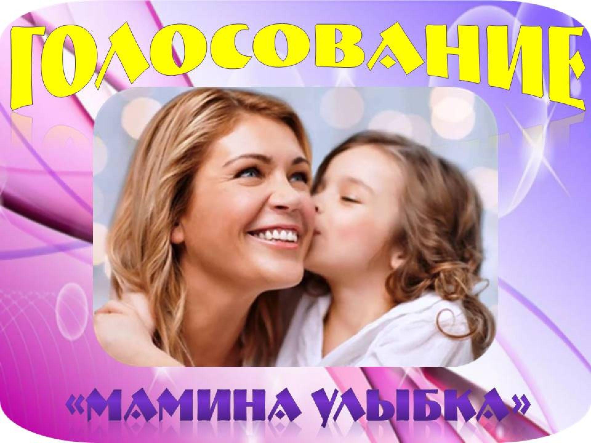 Голосование за участников фотоконкурса «Мамина улыбка»