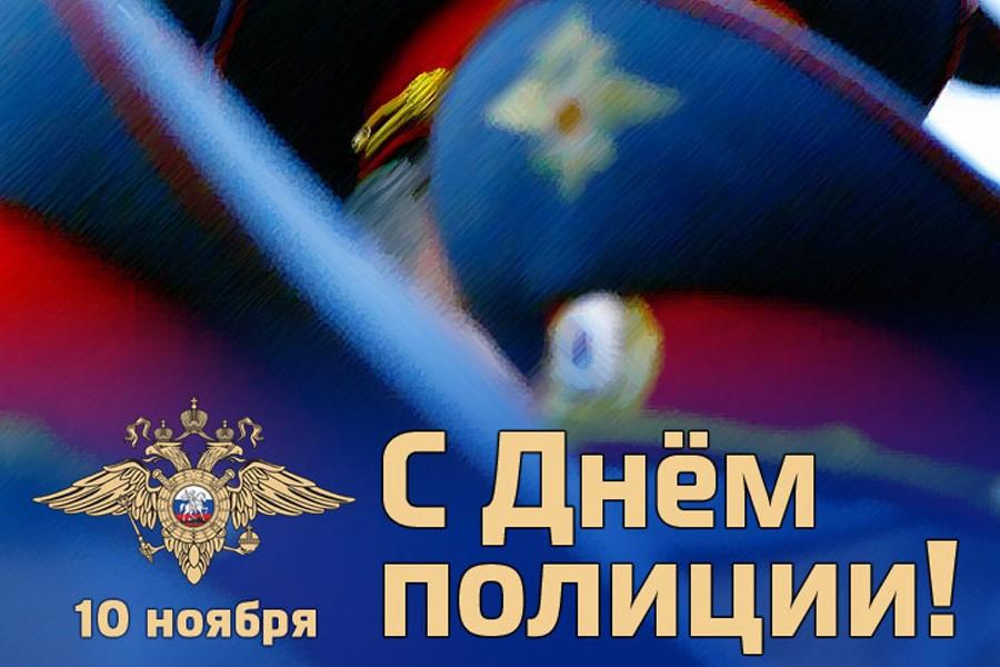 Поздравление Губернатора Ростовской области В.Ю. Голубева с Днем сотрудника органов внутренних дел РФ