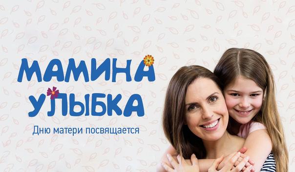 Внимание! Фотоконкурс: «Мамина улыбка»!