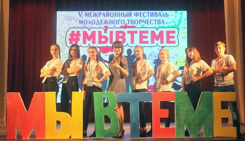 В Волгодонском районе подвели итоги V-го межрайонного фестиваля молодёжного творчества «Мы — в теме!»
