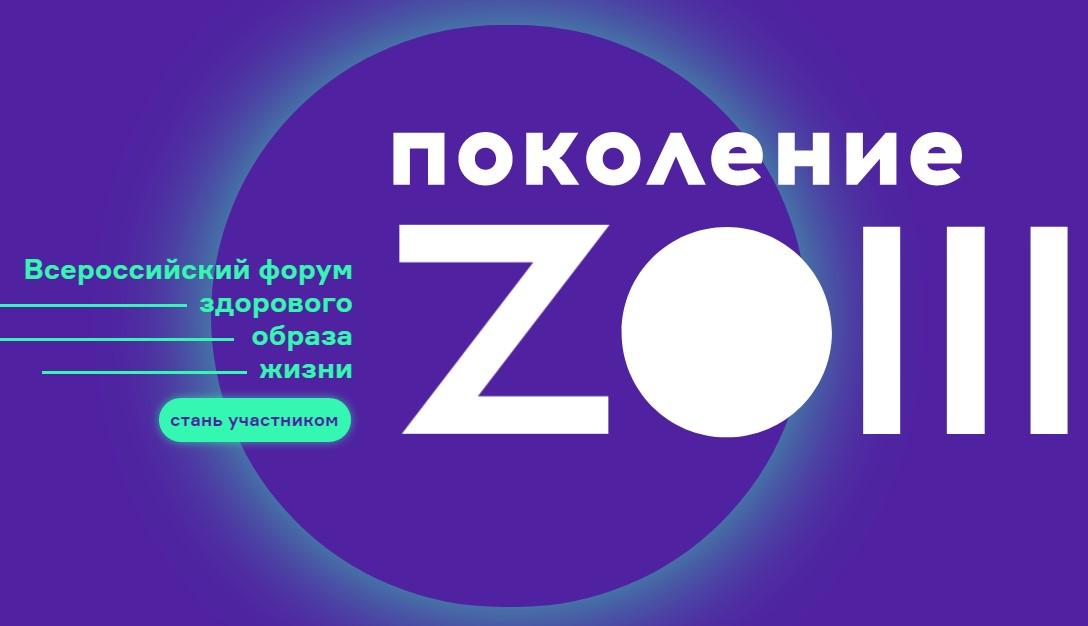 В Волгодонском районе реализуется молодёжная программа «Поколение ZОЖ»
