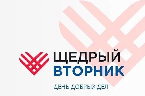 Жителям Дона предлагают присоединиться к благотворительной акции #ЩедрыйВторник
