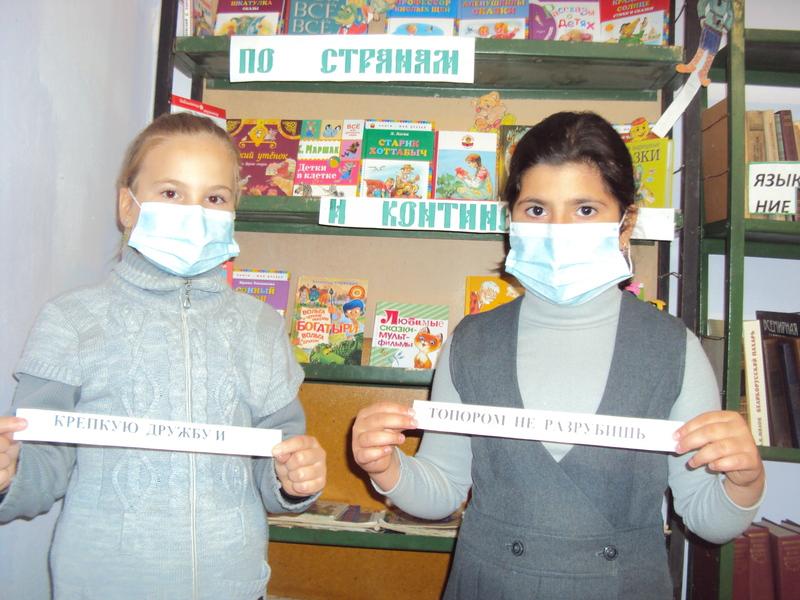 В Донском отделе центральной библиотеки им. М.В. Наумова прошёл час толерантности «Мы выбираем толерантность»
