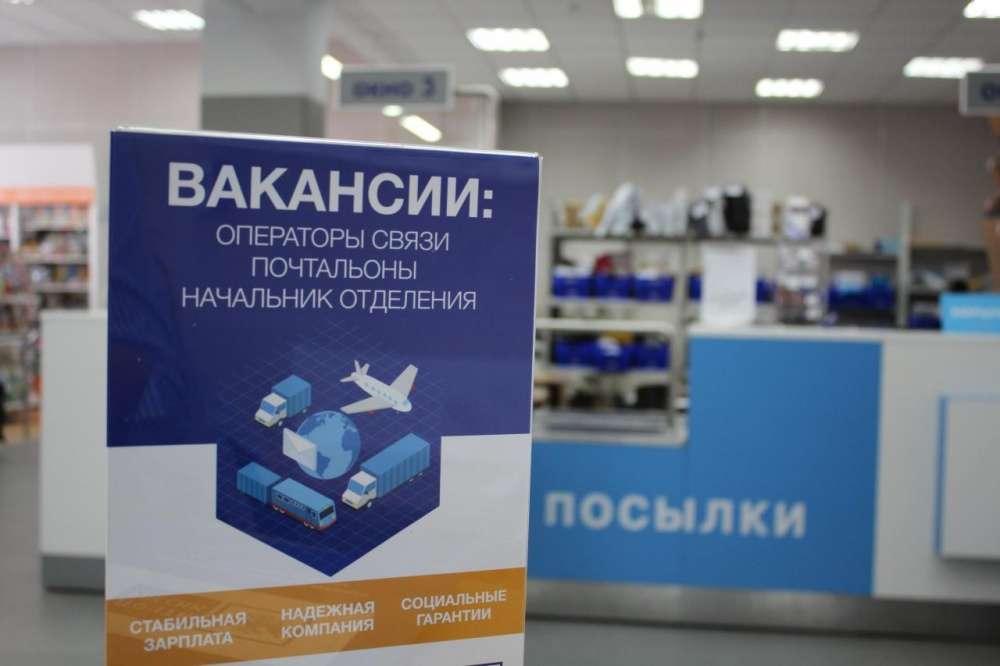 Порядка 500 вакансий открыто в Ростовской области в Почте России