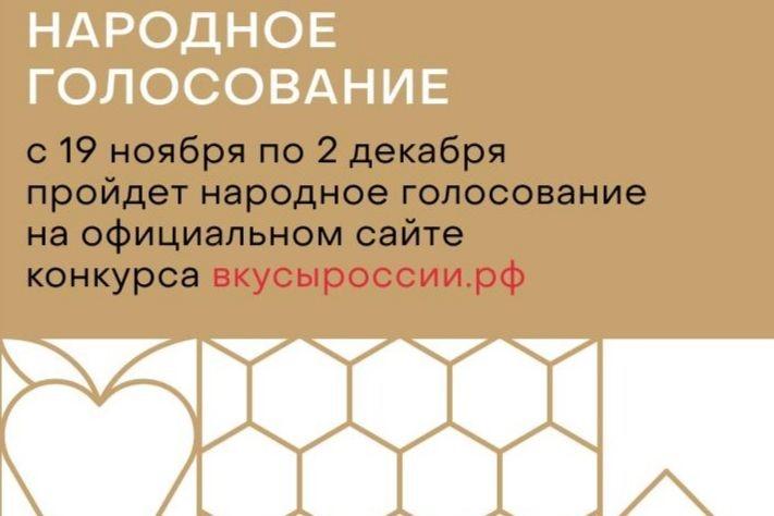 Дан старт народному голосованию за лучшие «Вкусы России»