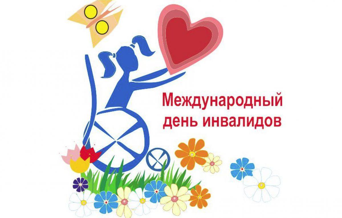 Губернатор Ростовской области Василий Голубев поздравил земляков с Международным днем инвалидов