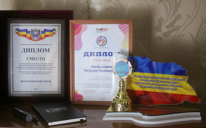 В Ростовской области состоялся областной слёт для специалистов сферы государственной молодёжной политики «Про_движение»