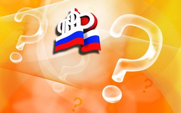 ОПФР по Ростовской области отвечает на вопросы граждан