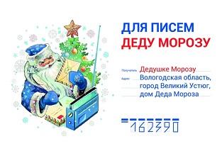 Отправить письмо Деду Морозу можно в любом почтовом отделении области