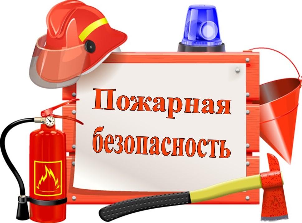 Меры пожарной безопасности в быту для жилых домов