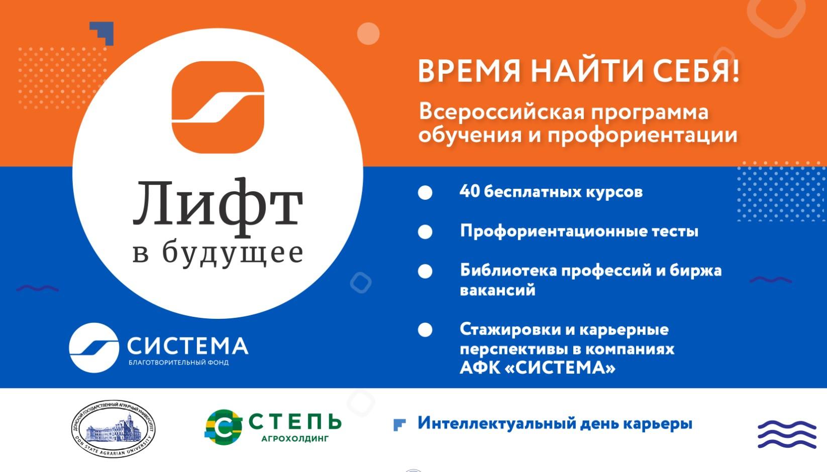 Интерактивная сессия «Лифт в будущее» для студентов ДГАУ состоится 9 декабря