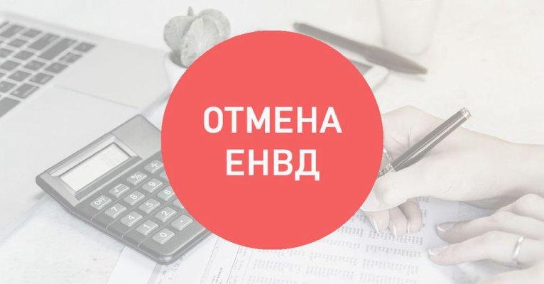 Изменения в налоговом законодательстве: отмена ЕНВД и переход на иные налоговые режимы