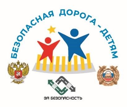 Жителей Волгодонского района приглашают принять участие в конкурсе «Безопасная дорога – детям»