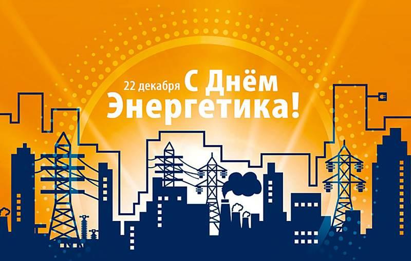 ПАО «Россети ЮГ» обслуживает Волгодонской район, чтобы нам было светло и уютно