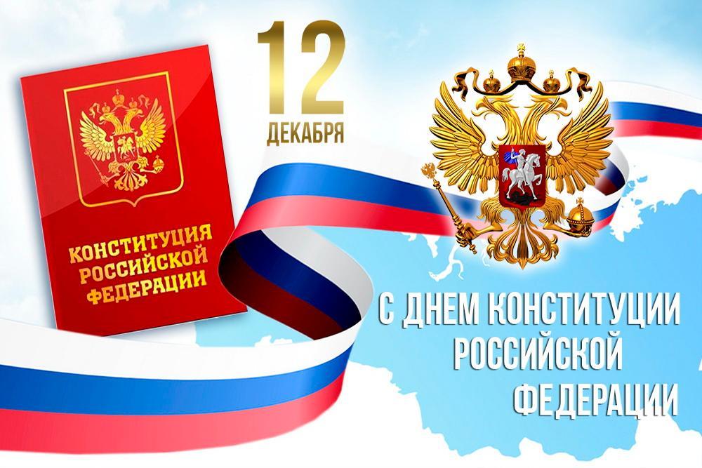Губернатор Ростовской области Василий Голубев поздравил земляков с Днем Конституции РФ