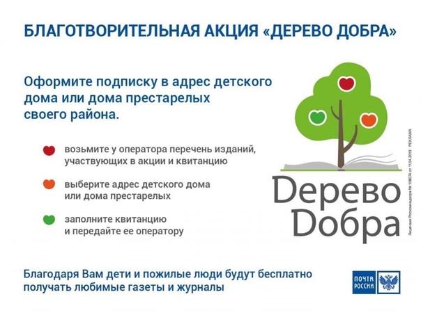 За год жители Дона оформили более 2 тысяч благотворительных подписок в рамках акции Почты России «Дерево добра»