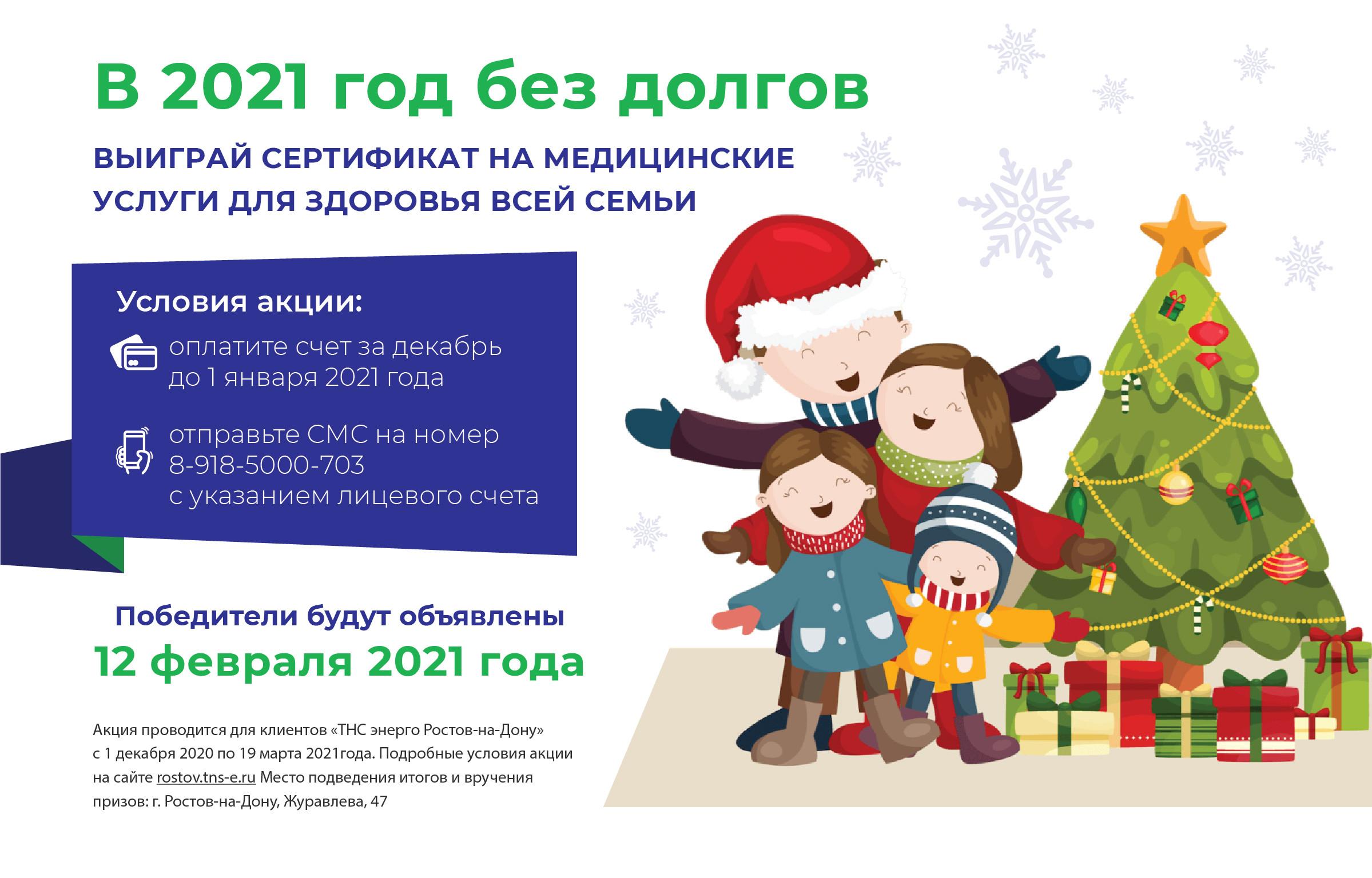 «ТНС энерго Ростов-на-Дону» разыграет сертификат на медицинские услуги для всей семьи